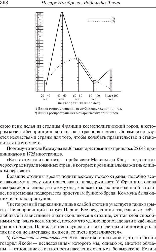 PDF. Преступный человек. Ломброзо Ч. Страница 394. Читать онлайн