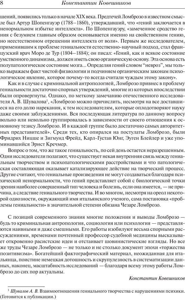 PDF. Преступный человек. Ломброзо Ч. Страница 4. Читать онлайн