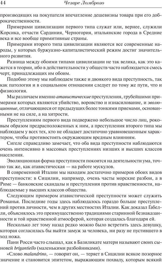 PDF. Преступный человек. Ломброзо Ч. Страница 40. Читать онлайн