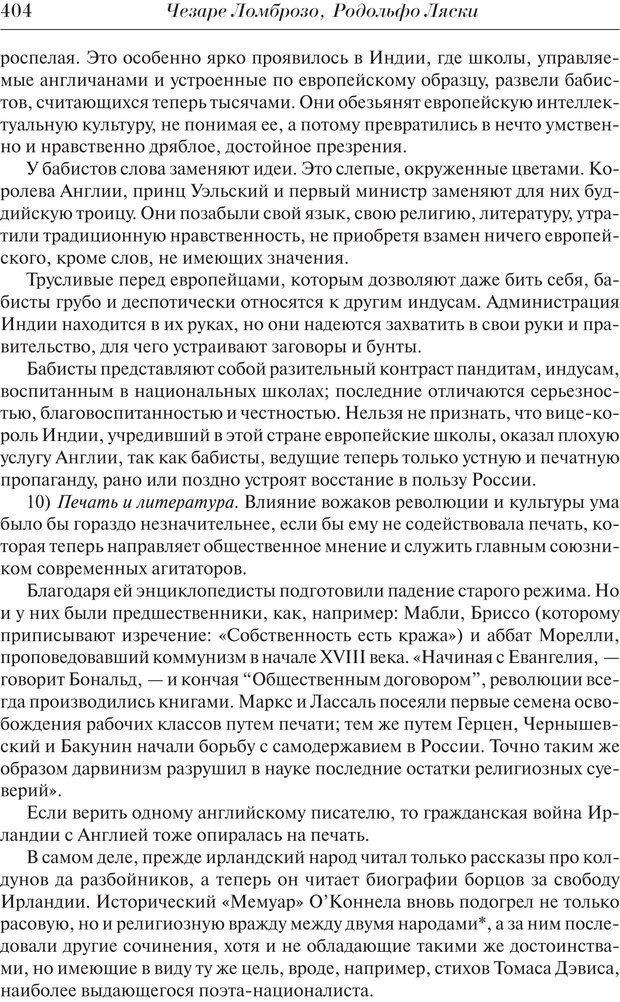 PDF. Преступный человек. Ломброзо Ч. Страница 400. Читать онлайн