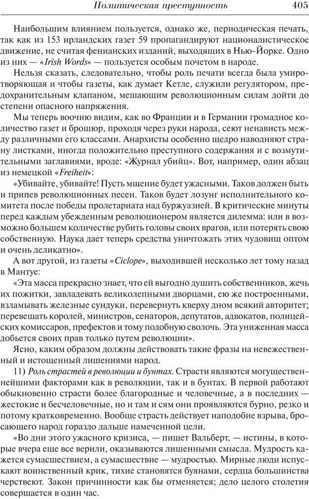 PDF. Преступный человек. Ломброзо Ч. Страница 401. Читать онлайн