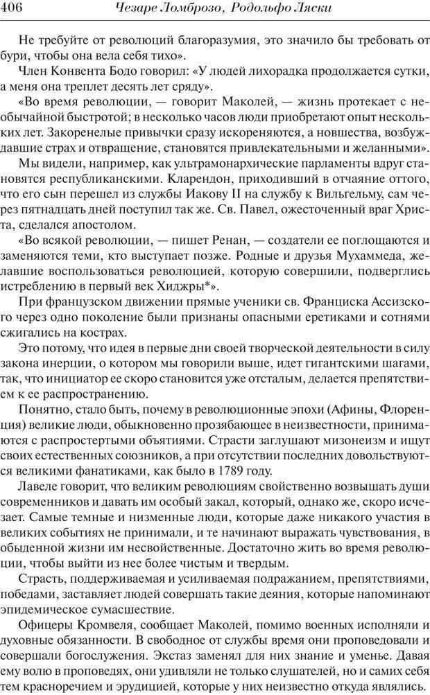PDF. Преступный человек. Ломброзо Ч. Страница 402. Читать онлайн