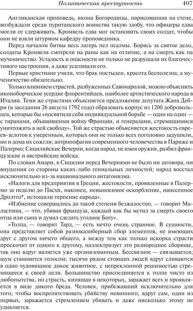 PDF. Преступный человек. Ломброзо Ч. Страница 403. Читать онлайн