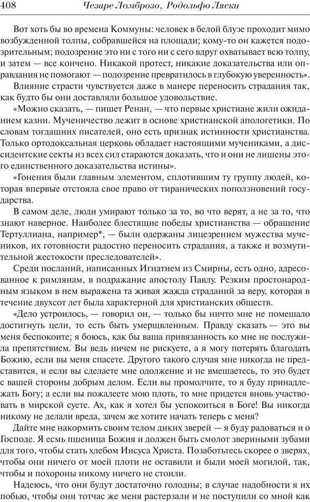 PDF. Преступный человек. Ломброзо Ч. Страница 404. Читать онлайн