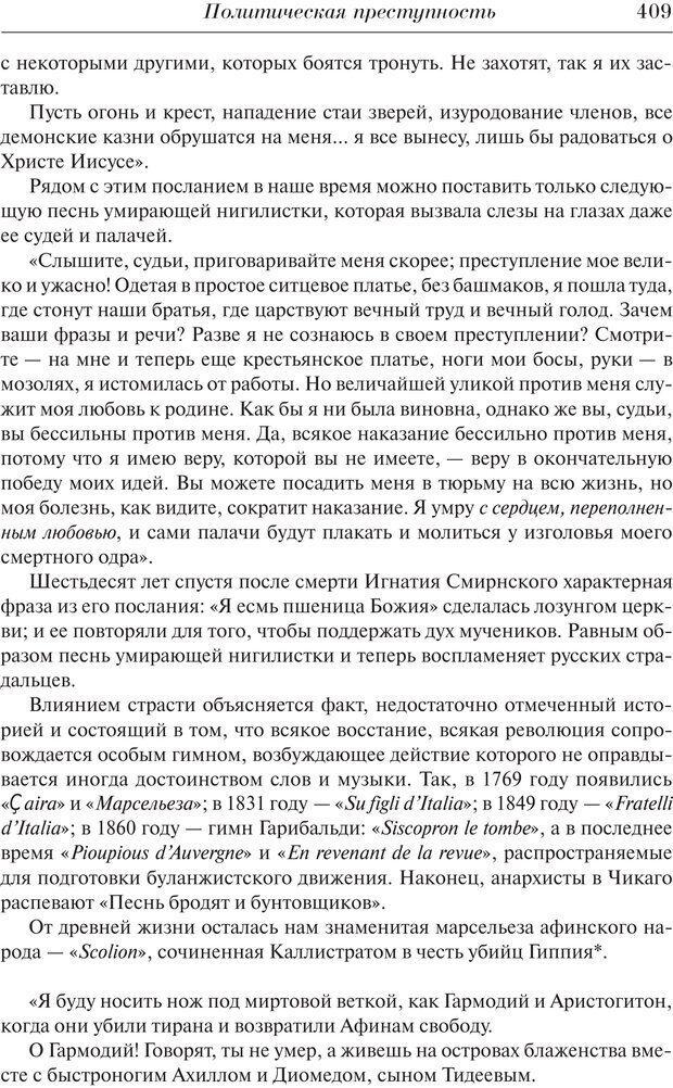 PDF. Преступный человек. Ломброзо Ч. Страница 405. Читать онлайн
