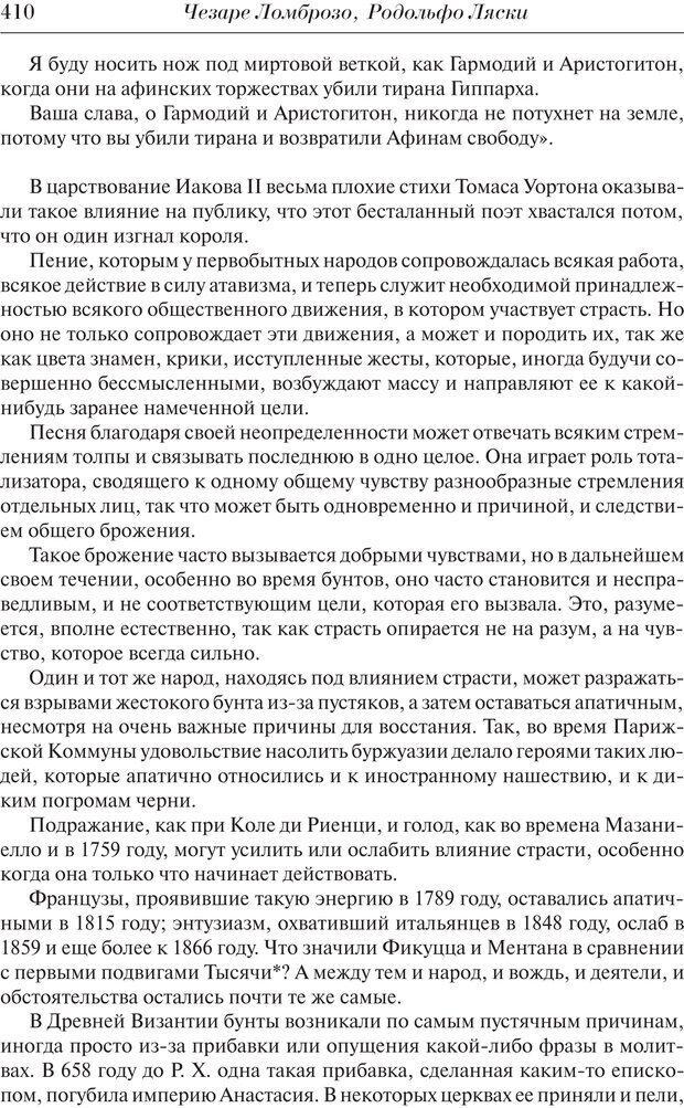 PDF. Преступный человек. Ломброзо Ч. Страница 406. Читать онлайн