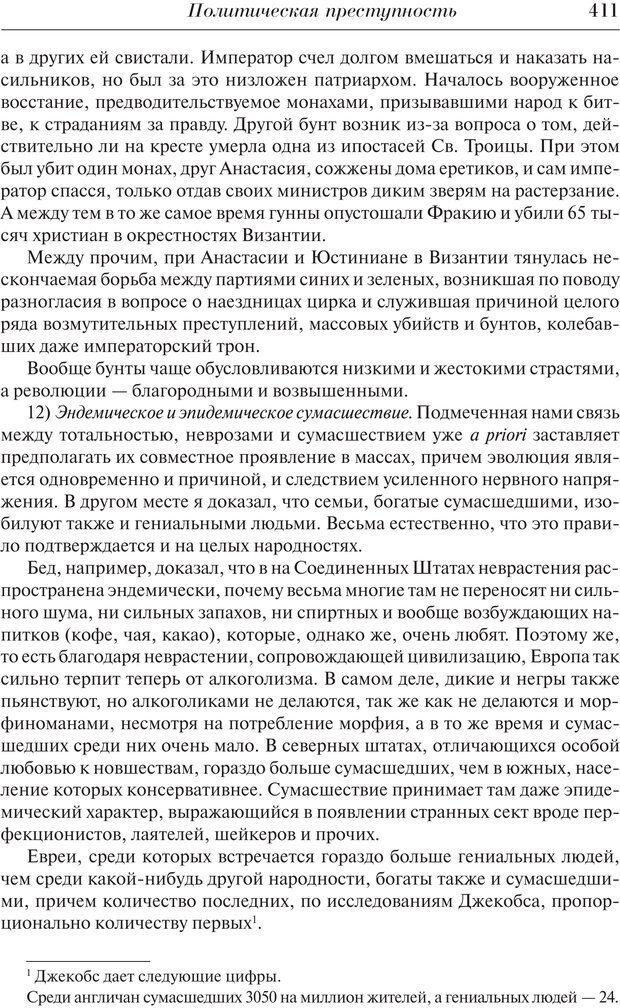 PDF. Преступный человек. Ломброзо Ч. Страница 407. Читать онлайн
