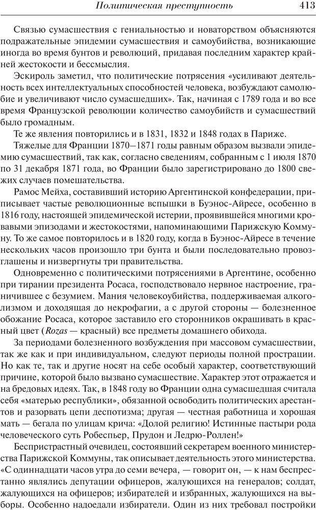 PDF. Преступный человек. Ломброзо Ч. Страница 409. Читать онлайн