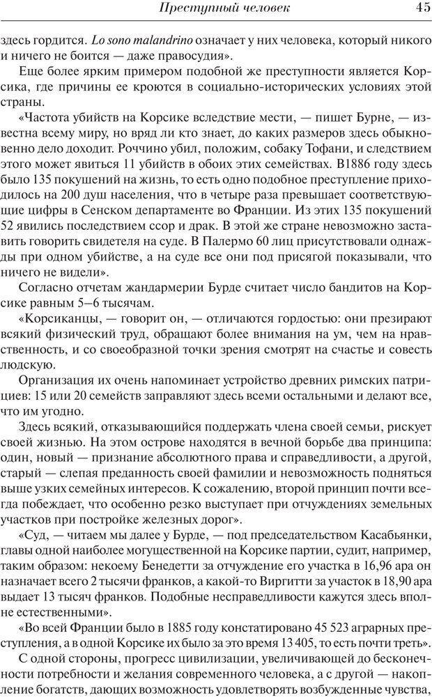 PDF. Преступный человек. Ломброзо Ч. Страница 41. Читать онлайн