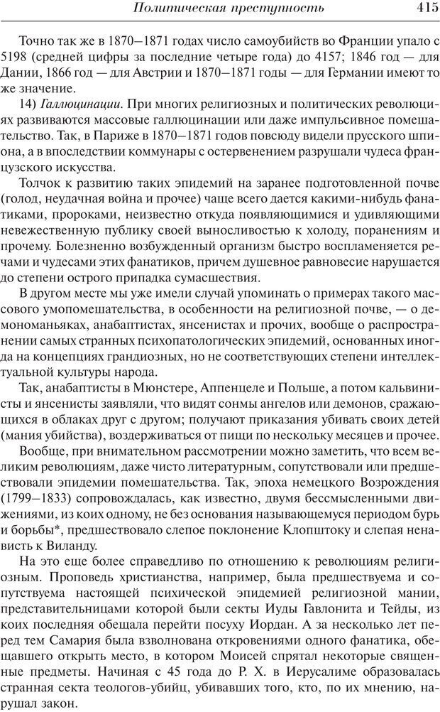 PDF. Преступный человек. Ломброзо Ч. Страница 411. Читать онлайн