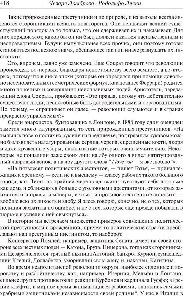 PDF. Преступный человек. Ломброзо Ч. Страница 414. Читать онлайн