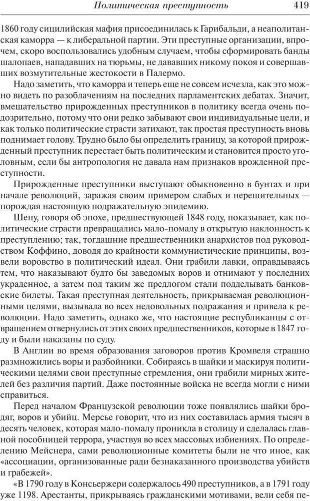 PDF. Преступный человек. Ломброзо Ч. Страница 415. Читать онлайн