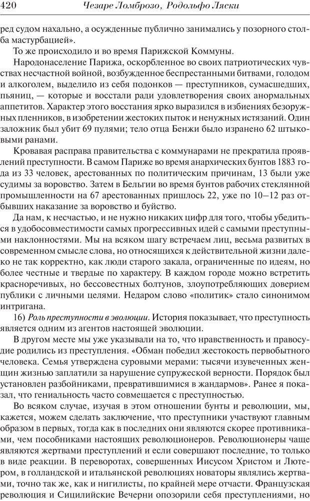 PDF. Преступный человек. Ломброзо Ч. Страница 416. Читать онлайн