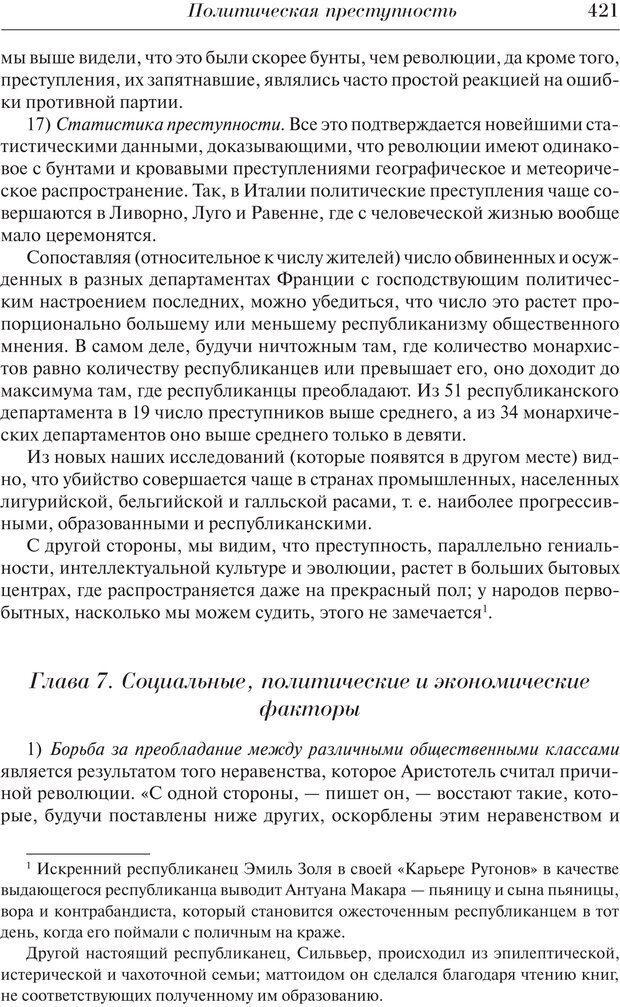 PDF. Преступный человек. Ломброзо Ч. Страница 417. Читать онлайн