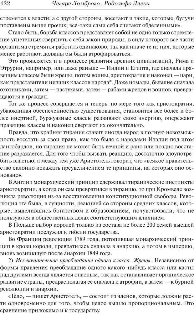 PDF. Преступный человек. Ломброзо Ч. Страница 418. Читать онлайн