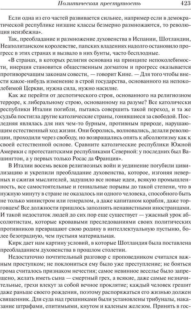 PDF. Преступный человек. Ломброзо Ч. Страница 419. Читать онлайн