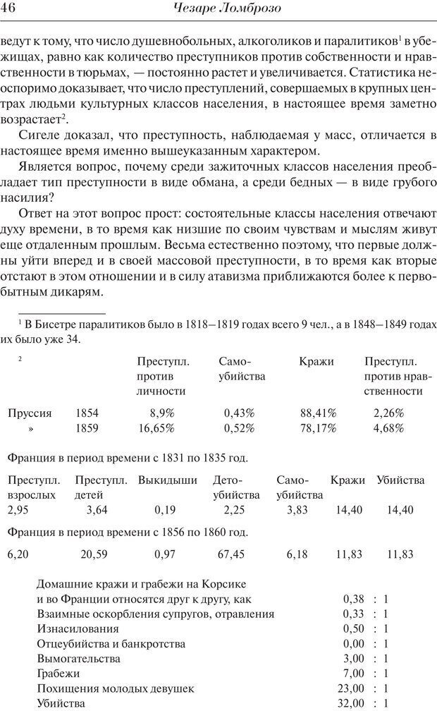 PDF. Преступный человек. Ломброзо Ч. Страница 42. Читать онлайн