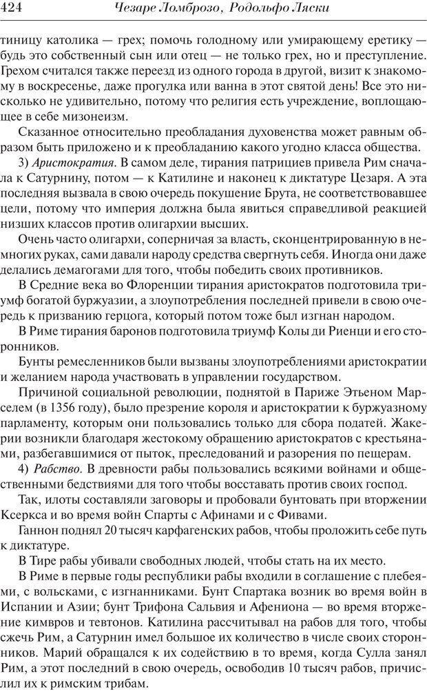 PDF. Преступный человек. Ломброзо Ч. Страница 420. Читать онлайн