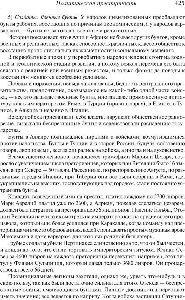 PDF. Преступный человек. Ломброзо Ч. Страница 421. Читать онлайн