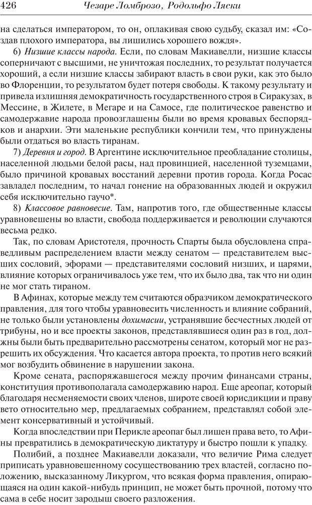 PDF. Преступный человек. Ломброзо Ч. Страница 422. Читать онлайн