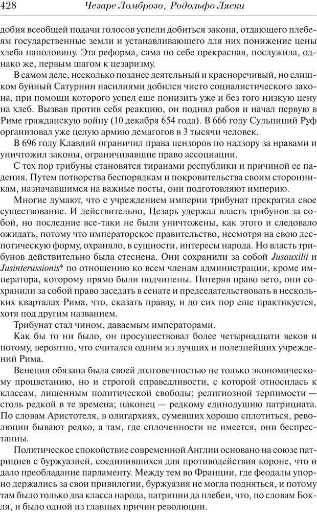 PDF. Преступный человек. Ломброзо Ч. Страница 424. Читать онлайн