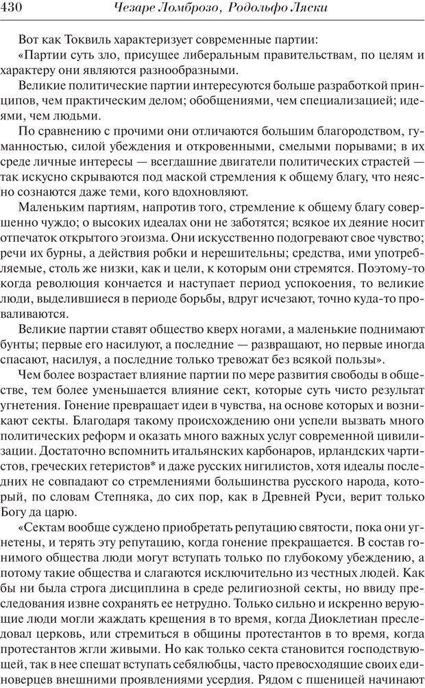 PDF. Преступный человек. Ломброзо Ч. Страница 426. Читать онлайн