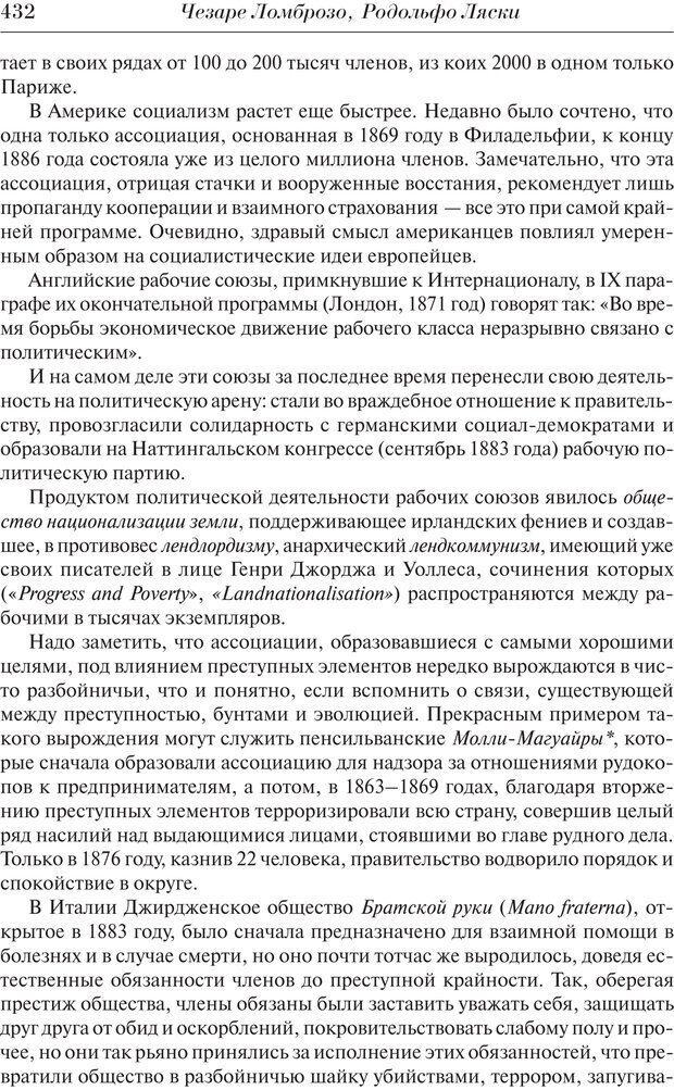 PDF. Преступный человек. Ломброзо Ч. Страница 428. Читать онлайн