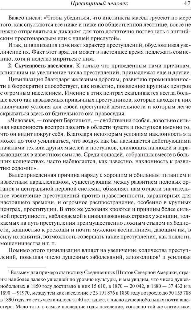PDF. Преступный человек. Ломброзо Ч. Страница 43. Читать онлайн