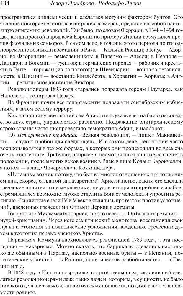 PDF. Преступный человек. Ломброзо Ч. Страница 430. Читать онлайн