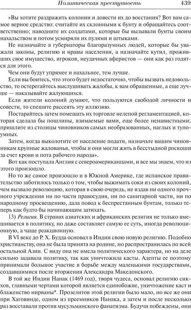 PDF. Преступный человек. Ломброзо Ч. Страница 435. Читать онлайн