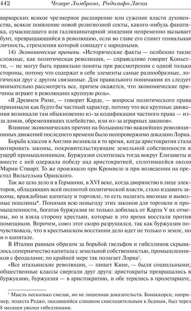 PDF. Преступный человек. Ломброзо Ч. Страница 438. Читать онлайн