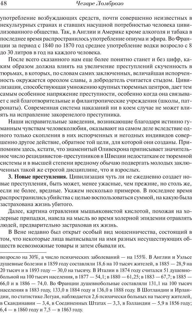 PDF. Преступный человек. Ломброзо Ч. Страница 44. Читать онлайн