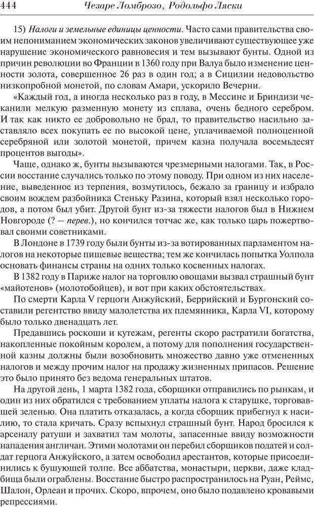 PDF. Преступный человек. Ломброзо Ч. Страница 440. Читать онлайн
