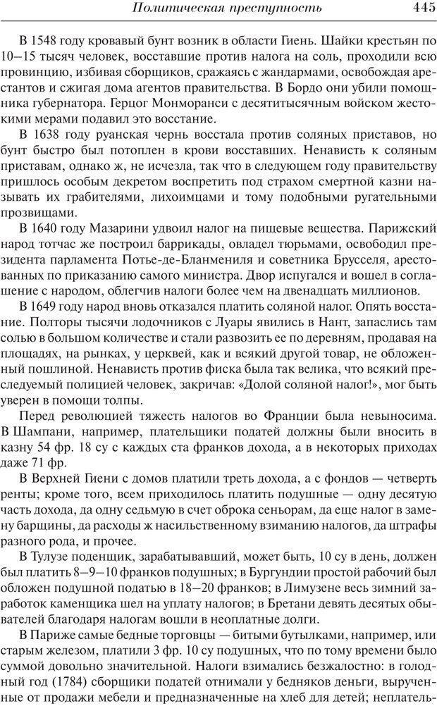 PDF. Преступный человек. Ломброзо Ч. Страница 441. Читать онлайн