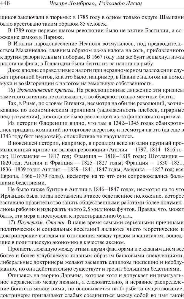 PDF. Преступный человек. Ломброзо Ч. Страница 442. Читать онлайн