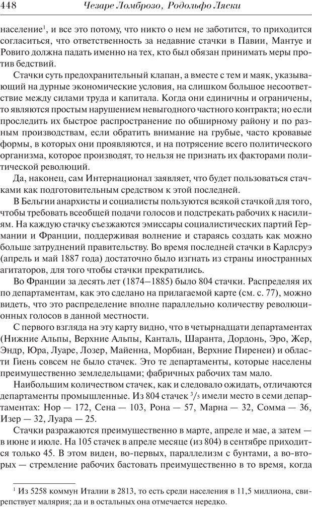PDF. Преступный человек. Ломброзо Ч. Страница 444. Читать онлайн