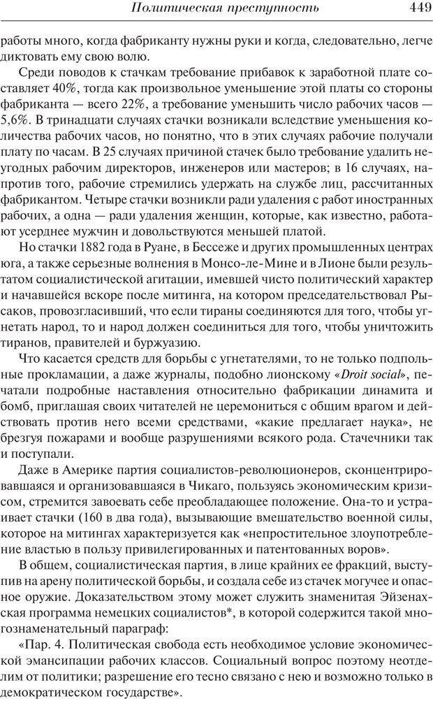 PDF. Преступный человек. Ломброзо Ч. Страница 445. Читать онлайн