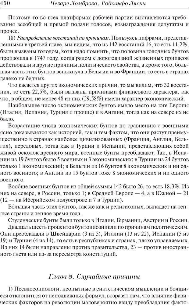 PDF. Преступный человек. Ломброзо Ч. Страница 446. Читать онлайн