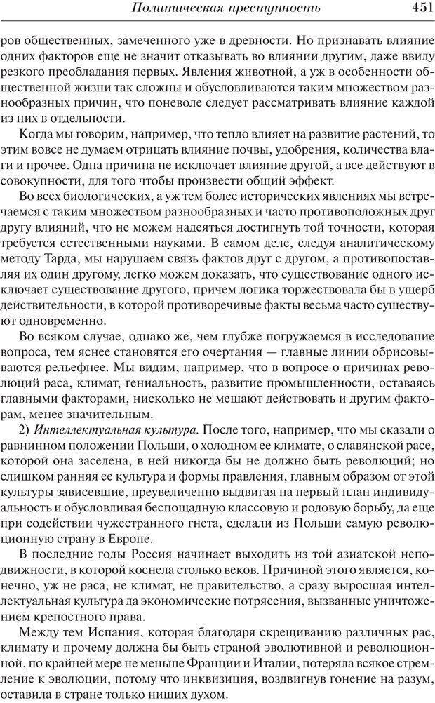 PDF. Преступный человек. Ломброзо Ч. Страница 447. Читать онлайн