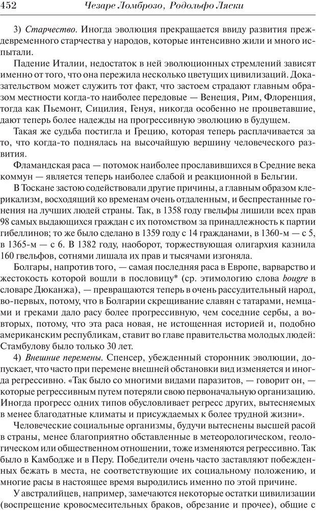 PDF. Преступный человек. Ломброзо Ч. Страница 448. Читать онлайн