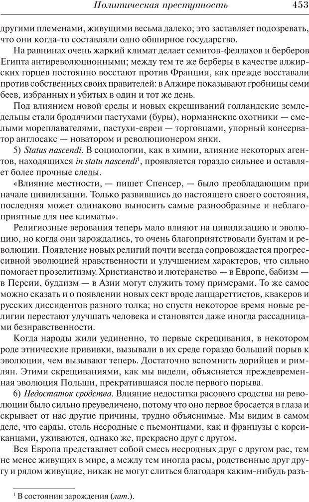 PDF. Преступный человек. Ломброзо Ч. Страница 449. Читать онлайн