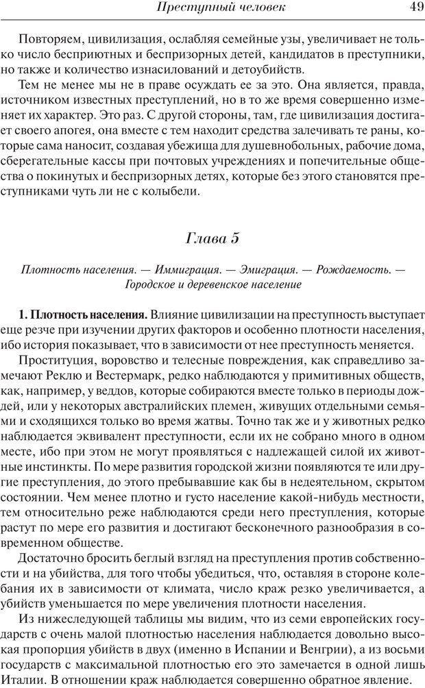 PDF. Преступный человек. Ломброзо Ч. Страница 45. Читать онлайн