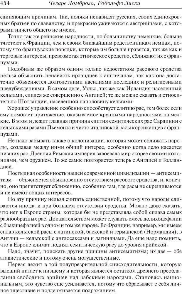 PDF. Преступный человек. Ломброзо Ч. Страница 450. Читать онлайн