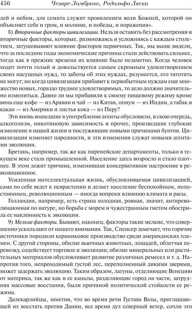 PDF. Преступный человек. Ломброзо Ч. Страница 452. Читать онлайн