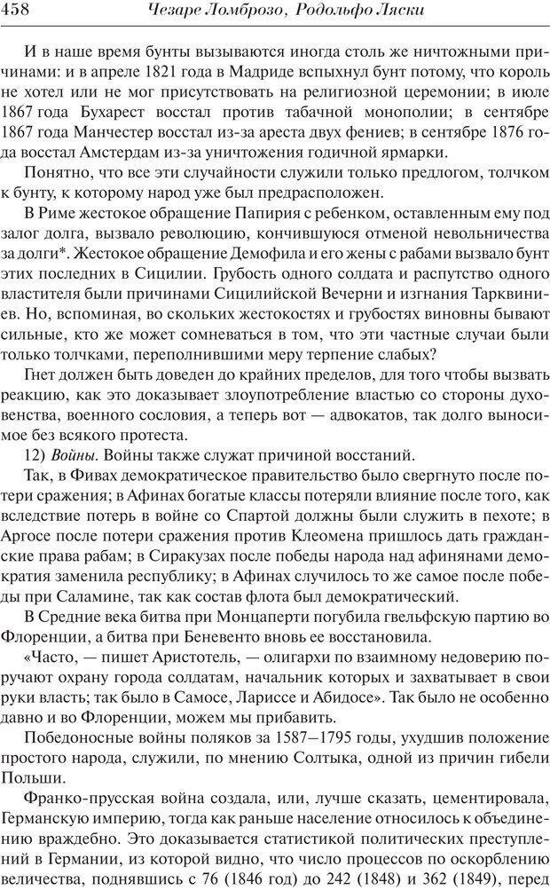 PDF. Преступный человек. Ломброзо Ч. Страница 454. Читать онлайн