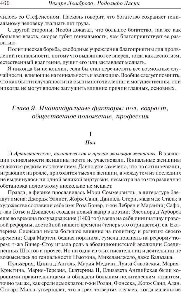 PDF. Преступный человек. Ломброзо Ч. Страница 456. Читать онлайн