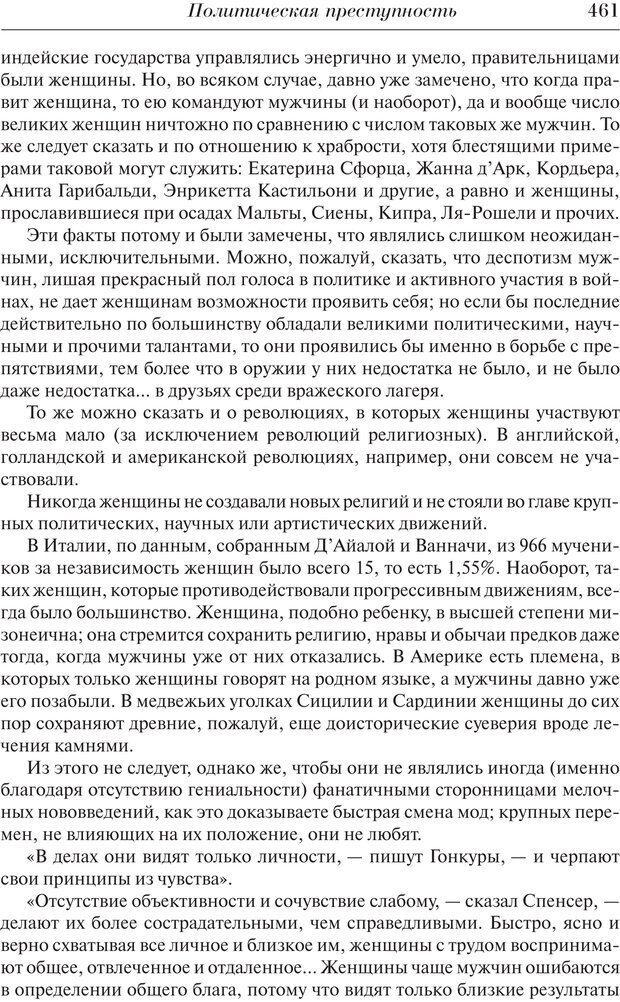 PDF. Преступный человек. Ломброзо Ч. Страница 457. Читать онлайн