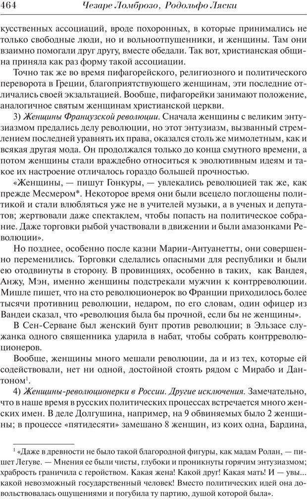 PDF. Преступный человек. Ломброзо Ч. Страница 460. Читать онлайн
