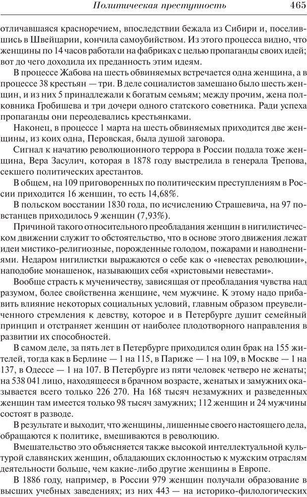 PDF. Преступный человек. Ломброзо Ч. Страница 461. Читать онлайн