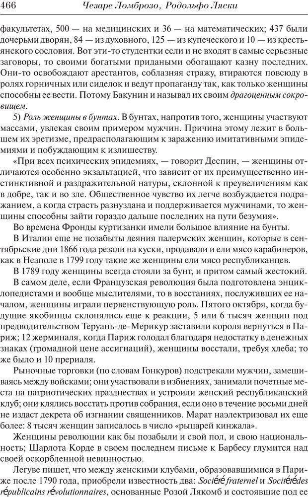 PDF. Преступный человек. Ломброзо Ч. Страница 462. Читать онлайн